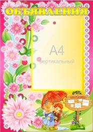 Купить Стенд Объявления группа Маргаритки А4 400*560мм в Беларуси от 28.50 BYN