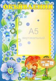 Купить Стенд Объявления группа Незабудки 280*400мм в Беларуси от 13.40 BYN