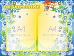 Купить Стенд Объявления группа Незабудки на 2 кармана А4 560*430мм в Беларуси от 31.00 BYN
