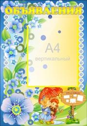 Купить Стенд Объявления группа Незабудки с карманом А4 380*550мм в Беларуси от 25.50 BYN