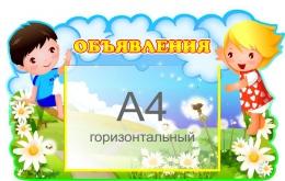 Купить Стенд Объявления группа Почемучки с горизонтальным карманом А4 570*360мм в Беларуси от 26.60 BYN