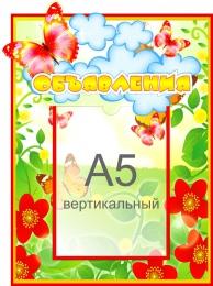 Купить Стенд Объявления группа Полянка с карманом А5 300*400 мм в Беларуси от 15.40 BYN