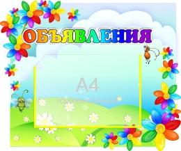 Купить Стенд Объявления группа Семицветик 530*440мм в Беларуси от 29.50 BYN