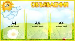 Купить Стенд Объявления группа Солнышко на 3 кармана А4 780*420 мм в Беларуси от 45.50 BYN