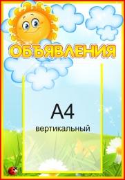 Купить Стенд Объявления группа Солнышко с карманом А4 350*500мм в Беларуси от 21.50 BYN