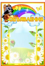 Купить Стенд  Объявления  группа Улыбка с карманом А4 360*580мм в Беларуси от 26.50 BYN