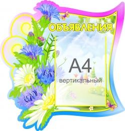 Купить Стенд Объявления группа Василёк  с карманом А4 520*550 мм в Беларуси от 37.50 BYN