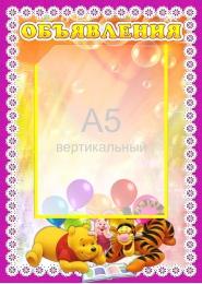 Купить Стенд Объявления группа Винипух с карманом А5 350*250мм в Беларуси от 11.40 BYN