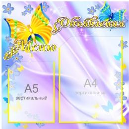 Купить Стенд Объявления и меню  группа Бабочки 450*450мм в Беларуси от 26.90 BYN