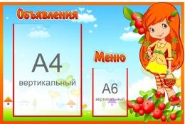 Купить Стенд Объявления, меню для группы Брусничка 600*410 мм в Беларуси от 31.50 BYN