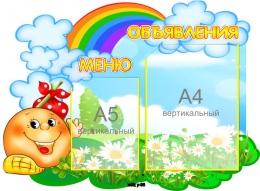 Купить Стенд Объявления, меню группа Сказка 620*460 мм в Беларуси от 38.90 BYN