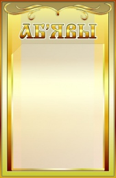 Купить Стенд Объявления на белорусском языке в золотисто-оливковых тонах 280*430 мм в Беларуси от 15.50 BYN