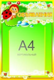 Купить Стенд Объявления с карманом А4 для группы Божья коровка Ромашка 330*500 мм в Беларуси от 20.50 BYN