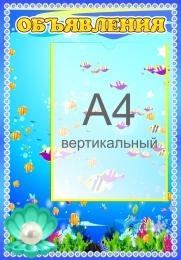 Купить Стенд Объявления с карманом А4 в детский сад группа Жемчужинка 350*500мм в Беларуси от 21.50 BYN