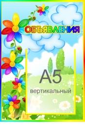 Купить Стенд Объявления с карманом А5 в группу Семицветик 280*400 мм в Беларуси от 13.40 BYN