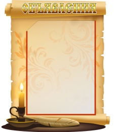 Купить Стенд Объявления Свиток для кабинета русского языка и литературы 380*425мм в Беларуси от 20.50 BYN