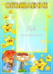 Купить Стенд Объявления в детский сад для группы Звездочка в жёлто-голубых тонах 380*530 мм в Беларуси от 25.50 BYN