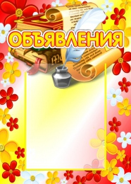 Купить Стенд Объявления в детский сад с карманом А5 265*370мм в Беларуси от 12.40 BYN