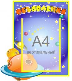 Купить Стенд Объявления в группу Астронавты с карманом А4 460*410 мм в Беларуси от 25.50 BYN