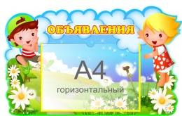Купить Стенд Объявления в группу Почемучки горизонтальный 560*340 мм в Беларуси от 24.50 BYN