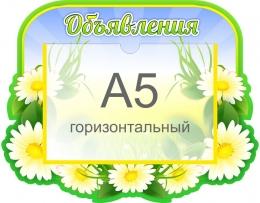 Купить Стенд Объявления в группу Ромашка 330*270 мм в Беларуси от 12.60 BYN