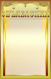 Купить Стенд Объявления в золотисто-оливковых тонах 280х430 мм в Беларуси от 16.50 BYN