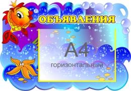Купить Стенд Объявления Золотая рыбка с горизонтальным карманом А4 530*350 мм в Беларуси от 24.50 BYN