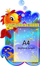 Купить Стенд Объявления Золотая рыбка с карманом А4 360*520 мм в Беларуси от 25.50 BYN