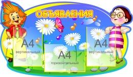 Купить Стенд Объявления для группы Незнайка 1010*580 мм в Беларуси от 78.50 BYN