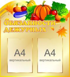 Купить Стенд Обязанности дежурных в золотистых тонах 620*680 мм в Беларуси от 56.00 BYN