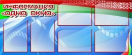 Купить Стенд Одно окно синий 1220*515мм в Беларуси от 87.00 BYN