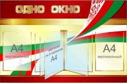 Купить Стенд Одно окно в золотисто-бордовых тонах 1000*650мм в Беларуси от 106.00 BYN