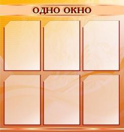 Купить Стенд Одно окно в золотисто-терракотовых тонах 750*800мм в Беларуси от 80.00 BYN