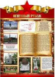 Купить Стенд Огненный рубеж ВОВ 790*1100 мм в Беларуси от 99.00 BYN