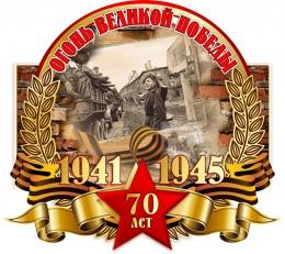 Купить Стенд Огонь великой победы 70 лет на тему Великой Отечественной войны размер 650*750мм в Беларуси от 55.00 BYN