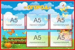 Купить Стенд Огород для экологической тропы 750*500 мм в Беларуси от 50.00 BYN