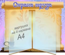 Купить Стенд охрана труда в кабинет русского языка с вертушкой 520*420 мм в Беларуси от 50.00 BYN