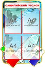 Купить Стенд Олимпийский уголок в бирюзовых тонах 590*880 мм в Беларуси от 0.00 BYN