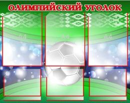 Купить Стенд Олимпийский уголок зеленый 760*600 мм в Беларуси от 65.80 BYN