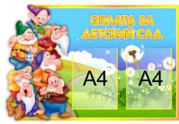 Купить Стенд Оплата за детский сад в группу Гномики 880*570 мм в Беларуси от 62.00 BYN