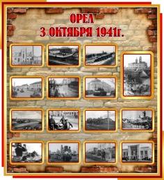 Купить Стенд Орел 3 октября 1941 ВОВ 1000*1100мм в Беларуси от 133.00 BYN