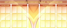 Купить Стенд Организационно-воспитательные мероприятия 3000*1300мм в Беларуси от 524.00 BYN