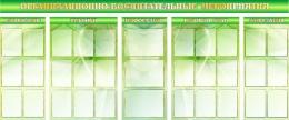 Купить Стенд Организационно-воспитательные мероприятия в зеленых тонах 3000*1300мм в Беларуси от 539.00 BYN
