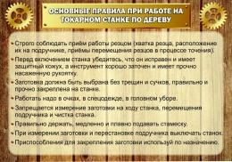 Купить Стенд Основные правила при работе на токарном станке по дереву в кабинет трудового обучения 1000*700мм в Беларуси от 76.00 BYN