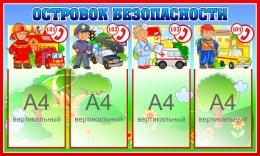 Купить Стенд Островок безопасности с карманами 1000*600 мм в Беларуси от 78.00 BYN