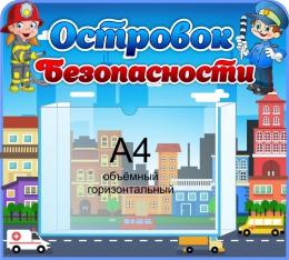 Купить Стенд Островок Безопасности в синих тонах 500*450мм в Беларуси от 31.30 BYN