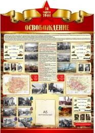 Купить Стенд Освобождение (Беларуси, Украины, Прибалтики и Восточной Европы) на тему  ВОВ размер 790*1100мм в Беларуси от 106.40 BYN