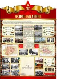 Купить Стенд Освобождение (Беларуси, Украины, Прибалтики и Восточной Европы) на тему  ВОВ размер 900*1250мм в Беларуси от 138.50 BYN