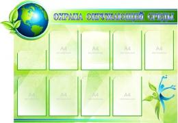 Купить Стенд Охрана окружающей среды 1350*950мм в Беларуси от 167.40 BYN