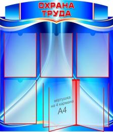 Купить Стенд Охрана труда в сине-красных тонах 780*900 мм в Беларуси от 120.00 BYN